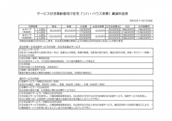 リハ・ハウス来夢料金表_page-0001