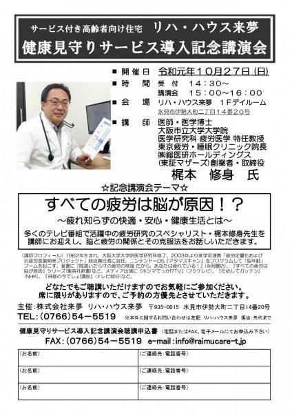 健康見守りサービス導入記念講演会