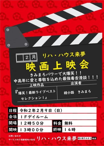 映画上映会令和2年2月