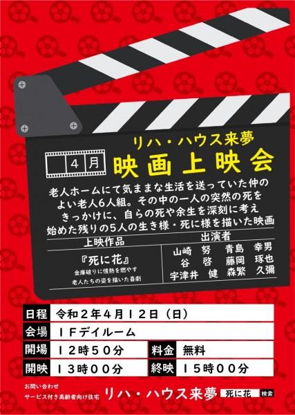 映画上映会イベントチラシ